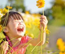 お子様の生まれ持った個性と誉め伸ばし方がわかります お子様の個性に合った育て方・才能の伸ばし方が知りたいお母様へ
