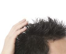 ハゲ・薄毛・育毛に1人で悩んでいる20代~40代の男性へ!メール相談