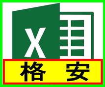 格安でExcel関数つけます 2000円で関数たくさんつけれます。
