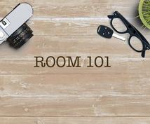 継続用【ROOM101】小説書きます リピーター様向けカスタマイズサービス
