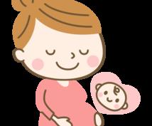 妊婦さんのお悩み聞きます はじめての妊婦さん❤︎出産に不安ありませんか?