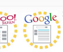 大手WEB会社のSEO対策のノウハウをあなたのホームページに合わせてアドバイスを致します。