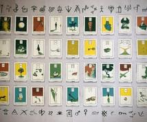 ルノルマン・グラン・タブローで占います 36枚のルノルマンカードを全て並べて占う大ボリューム!