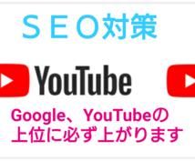 YouTube動画を検索上位にあげます Google、YouTubeの上位に必ずあがります!