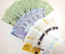 金券(チケット)の得する情報お教えします お得に買い物したくないですか?金券活用術お教えします!