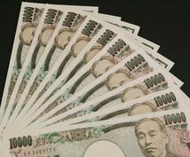 安全で確実に10万円を手に入れるもっとも簡単な方法を教えます