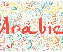 あなたのお名前アラビア語に変換します いつも見慣れた名前がこんなふうに変わってしまうなんて!