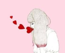 あなたの恋を良い方向へと導きます 片思い、恋愛、結婚に悩みのある皆様へ❁