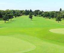 ゴルフのワンポイントレッスンをします ゴルフ初心者歓迎 あなたのお悩み解決します