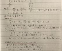 中学校の数学教えます 数学が苦手な方、数学を得意科目にしたい方にオススメ!