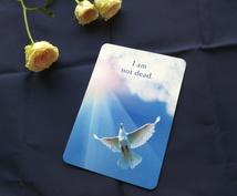 天使が天国の大切な人からの愛のメッセージ届けます ワンちゃん猫ちゃんも。悲しみに寄り添う天使のグリーフサポート