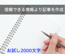 初回限定2000文字 基本のSEO記事作成します 信頼性の高い情報を元に分かりやすい記事を作成・納品します