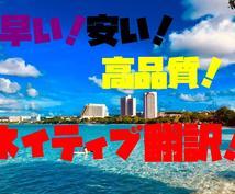 激安価格で日本語原稿をネイティブが英訳します 日本人とアメリカ人の協力体制で完璧な仕上げに。