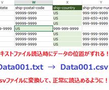 エクセルで開くとデータがずれるテキストファイルをcsvファイルに変換するマクロ
