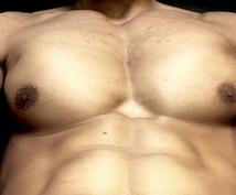 厚い胸板の作り方教えます 胸筋を付けたい、バストアップしたい方に必見です!