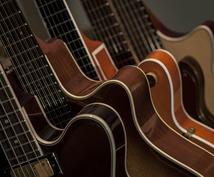 ギター録音(エレキ、アコギ両方)ベース録音承ります あなたの曲のギターやベース、生演奏にしませんか?
