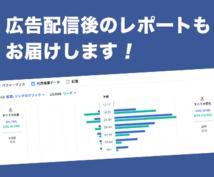Facebook広告で成果の上がる運用をいたします 現役WEB広告運用者が、最新のテクニックで最適化します。