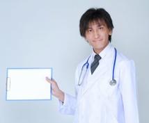 現役医師が医療の解説をします 医療用語・医学用語を解説してほしい方におすすめです!