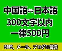 1000文字以下の中国語を低価格で翻訳します SNS・ブログ・メールなどに最適です