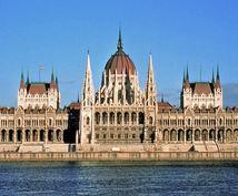 ハンガリーへの渡航をお考えの方へアドバイスいたします
