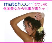 外人女性が♡メッセージしたくなるプロフ作り教えます 【Match.comであなたの魅力が伝わるプロフを作ります】