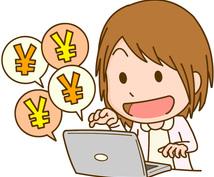 副業 在宅ワーク お得 な 仕入れサイト教えます 在宅ワーク で 短時間 で 副収入を増やそう!〜STEP2〜