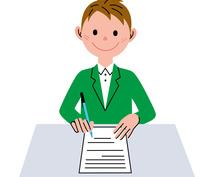 利用規約・プライバシーポリシーなどの文書作成します ウェブ・スマホアプリ業界に10年いた行政書士がサポート