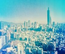 台湾留学に悩んでいるあなたにアドバイスします 台湾に留学したいけど、どこがいいか決まらないあなたへ
