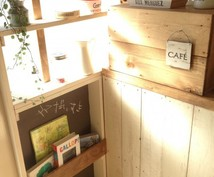 カフェみたいなインテリア・模様替えアドバイスします プロのワンポイントアドバイスでお部屋をオシャレに!快適に!