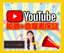 YouTube登録者6人増加確定とさらに拡散します 安心の手動拡散 登録数増加のお手伝いをインフルエンサーと!