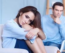 夫婦の悩み旦那の心理を教えます 旦那さんと心がすれ違っていると感じている。