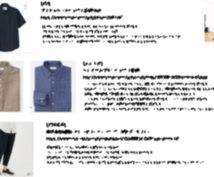 ファストファッションで全身コーディネートします 手頃に買える商品でトータルコーディネートのアドバイス