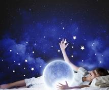 夢の意味は?タロットと並行し意味をお伝えします 過去・現在・未来からのメッセージ