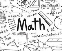 小学校~大学受験までの文系数学なんでも教えます 算数/数学に苦手意識のある方に分かりやすい解説をします