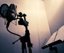 シチュエーションボイス・ドラマCD音声編集承ります 個人で音声作品を出したい方に!