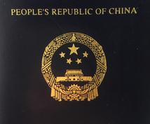 中国の公証書、結婚証など公文書を日本語に翻訳します 日本でビザ申請、婚姻届出などの時にオススメ