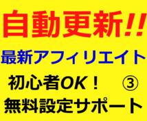 初心者OK★自動更新!最新アフリサイト作成します 無料設置サポートあり!実績あり! 3