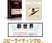 5万円相当の『コピーライティング教材』を渡します 他のセールス文章術教材は不要!有料情報をギュギュッと凝縮
