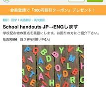 School handouts JP→ENGします 学校配布物の要点を英語にします。お困りの方にご紹介下さい。