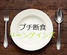 僕愛用のプチ断食ダイエットを無料で教えます 自信をつけて変わりたいあなたをサポート