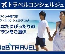 東南アジアへの旅行プランお手伝いします ご希望に応じて、 航空券・ホテルの予約、旅行手配もできます