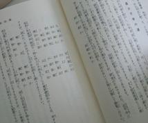 最も古くから伝わる「熊崎式姓名判断」であなたの素質と可能性を占います。