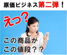 スマホで完結!「原価ビジネス第二弾」教えます 送料のみで仕入れ0円の商品を仕入れて転売しませんか?