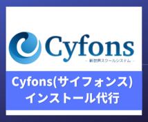 Cyfons (サイフォン)インストール代行します Cyfons (サイフォン)インストール代行します