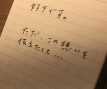 あなたにラブレターを書きます 代筆もOK!あなたの気持ちを心を込めてお手紙にします