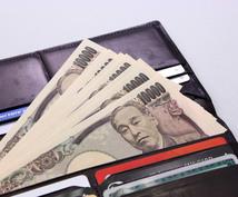 お金に愛される!金運上昇の施術を行います お金の循環をよくする【ウィング・レディ・オーサ】