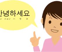 オンラインで韓国語を教えています。