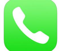 人には言えないお悩みを抱えているの方へ、あなたの悩みを電話でぶっちゃけちゃいませんか?