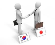 韓国語を仕事に活かしたい方、ビジネス韓国語のプロがご相談にのります