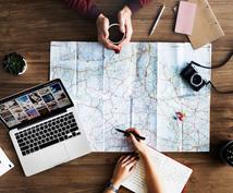 あなたに代わって旅程作成します 国内外の旅行をあなたにぴったりなプランで。